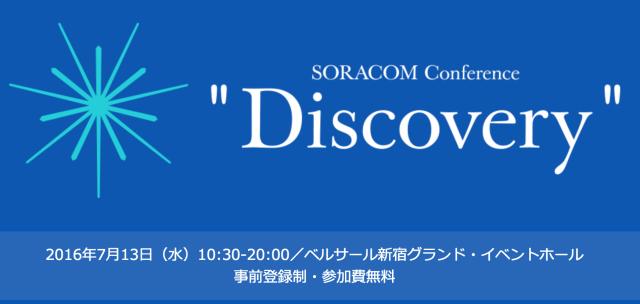 "SORACOM_Conference_2016_""Discovery""|ソラコム|SORACOM__INC"