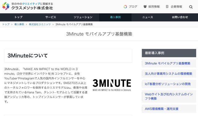 3Minute_モバイルアプリ基盤構築_|_クラスメソッド株式会社