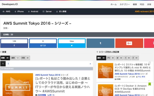 AWS_Summit_Tokyo_2016_|_シリーズ_|_Developers_IO