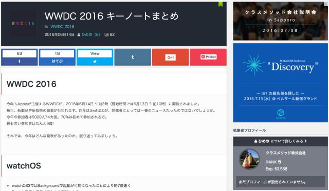 WWDC_2016_キーノートまとめ_|_Developers_IO