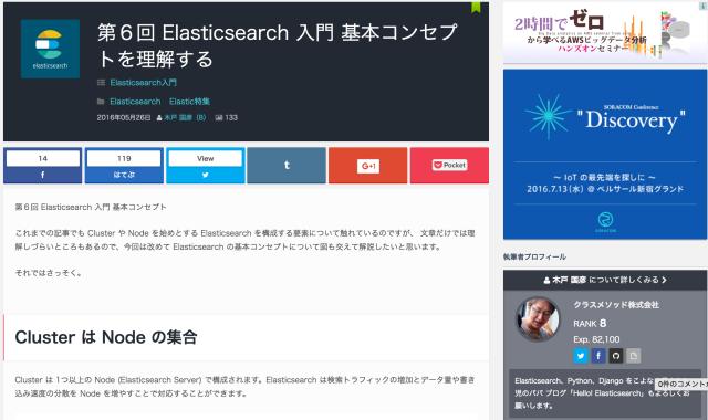 第6回_Elasticsearch_入門_基本コンセプトを理解する_|_Developers_IO