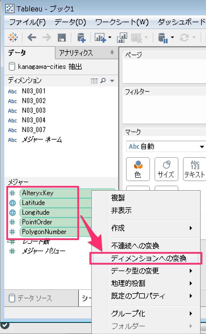 alteryx-workflow-polygon-for-tableau_09