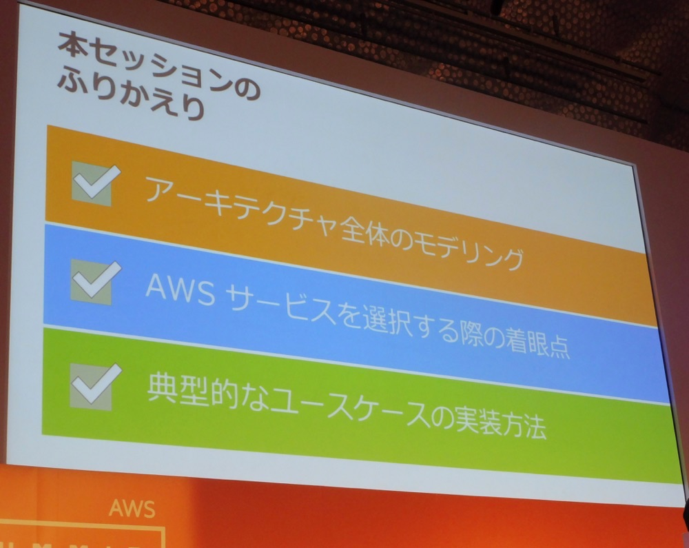 aws-summit-2016-bigdata-pipeline-101_09