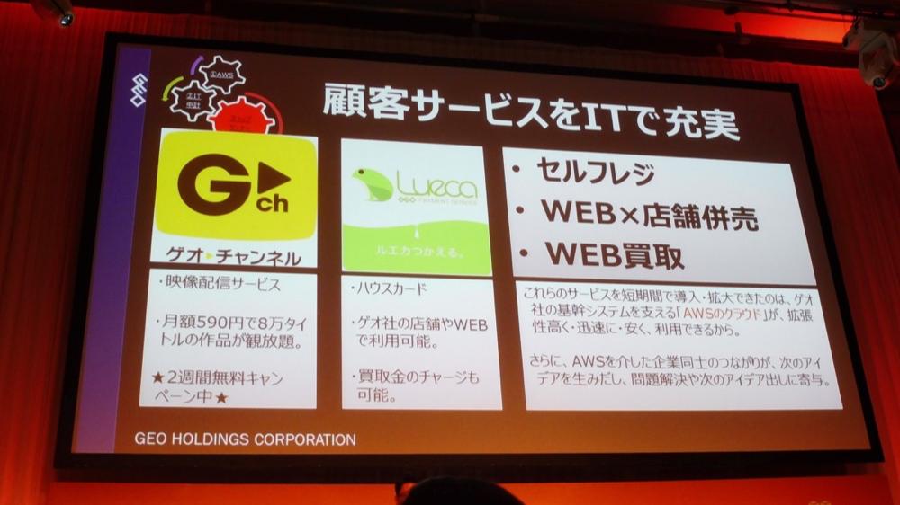 aws-summit-tokyo-2016-keynote_40