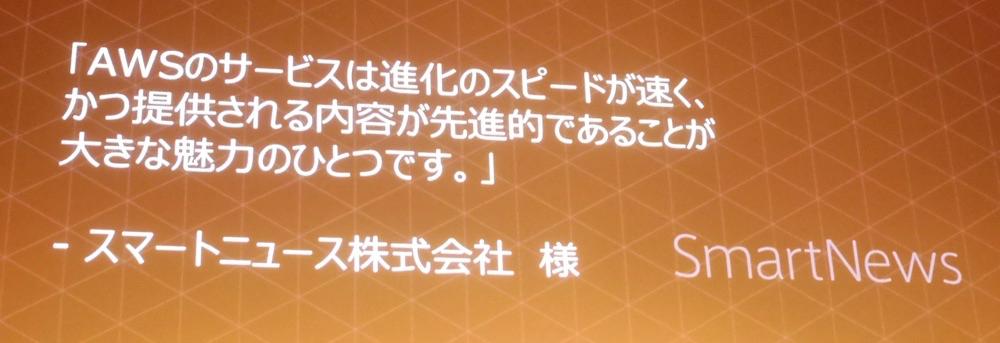 aws-summit-tokyo-2016-keynote_68