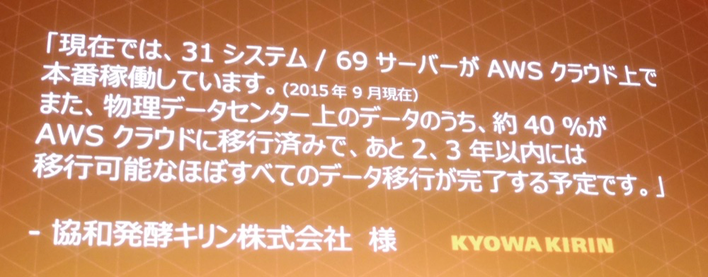 aws-summit-tokyo-2016-keynote_73
