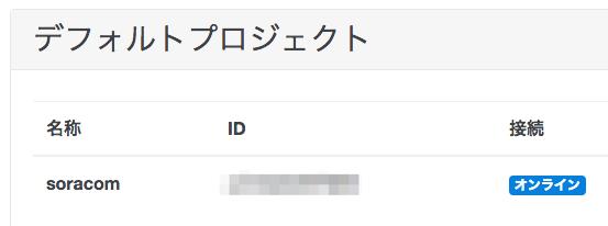 sakura-iot05