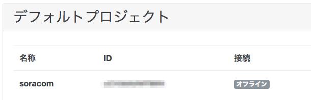 sakura-iot06