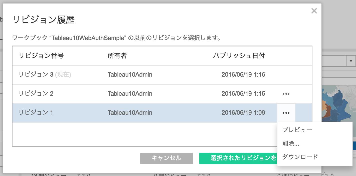 tableau-server-10-revision_05