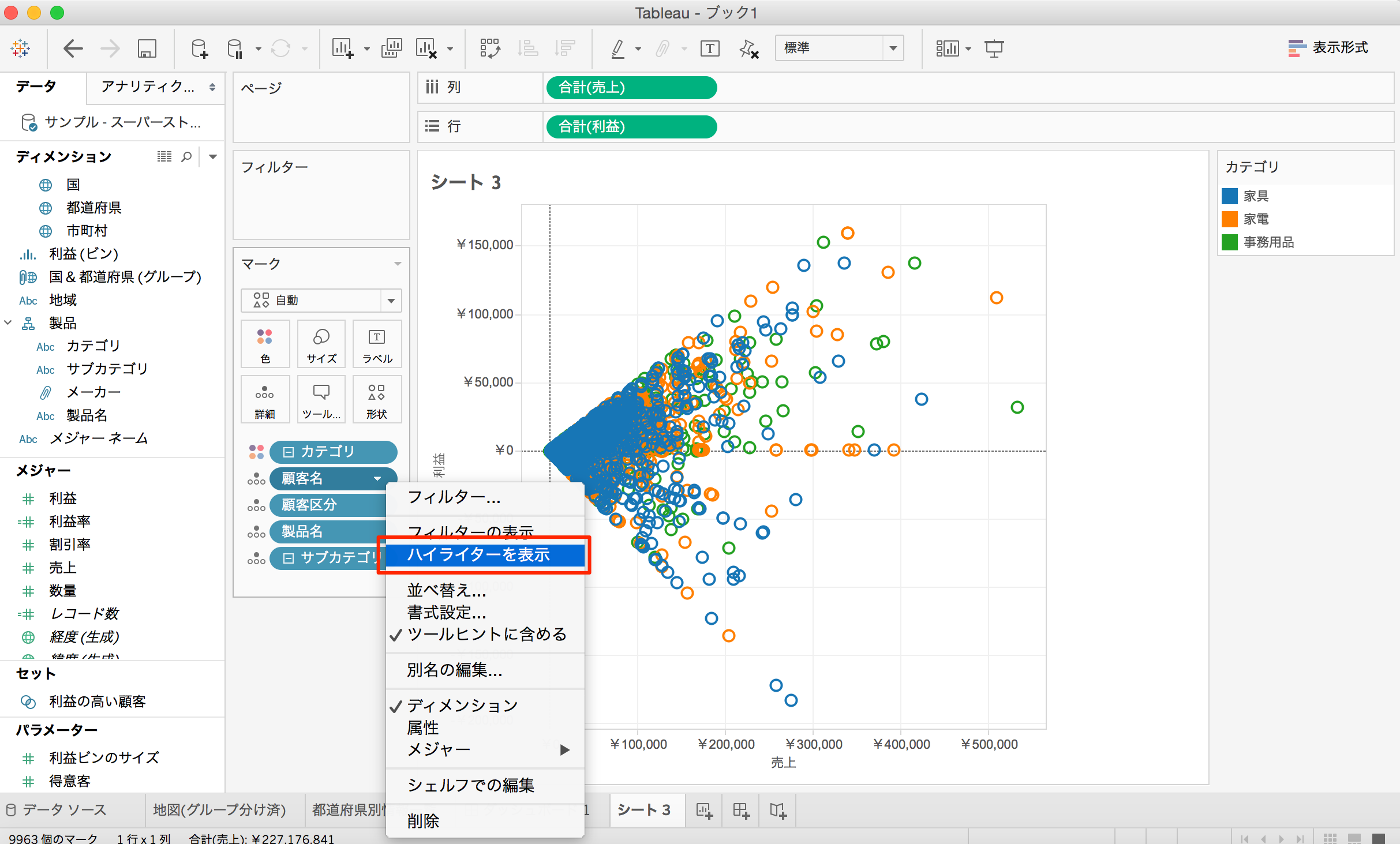 tableau10-desktop-highlighter_01