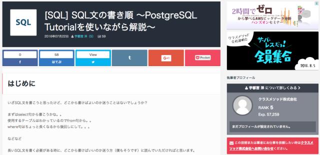 _SQL__SQL文の書き順_〜PostgreSQL_Tutorialを使いながら解説〜_ _Developers_IO