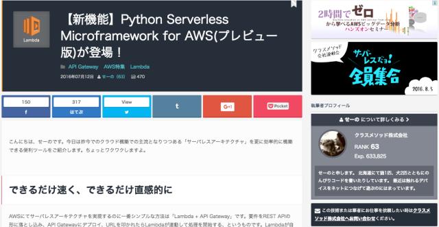 【新機能】Python_Serverless_Microframework_for_AWS_プレビュー版_が登場!_|_Developers_IO