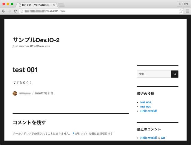 test_001_–_サンプルDev_IO-2