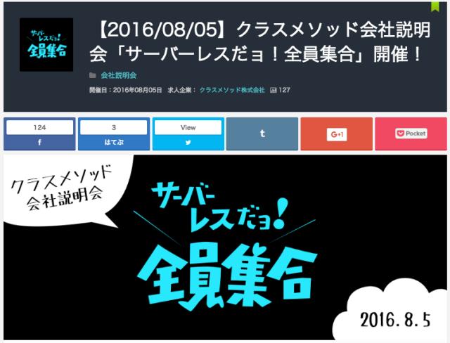 【2016_08_05】クラスメソッド会社説明会「サーバーレスだョ!全員集合」開催!_ _Developers_IO
