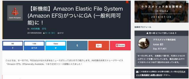 【新機能】Amazon_Elastic_File_System__Amazon_EFS_がついにGA__一般利用可能_に!_|_Developers_IO