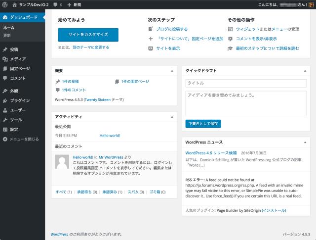 ダッシュボード_‹_サンプルDev_IO-2_—_WordPress