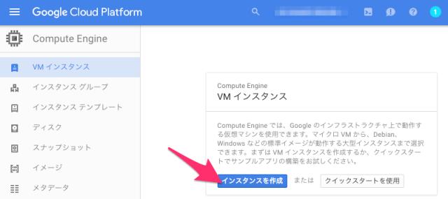 Compute_Engine_-_cm-sasaki-daisuke 2