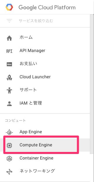 Compute_Engine_-_cm-sasaki-daisuke