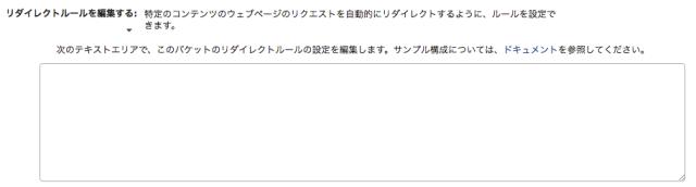 S3_Management_Console 2