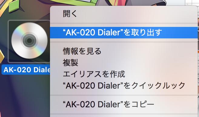 AK-020を取り出す