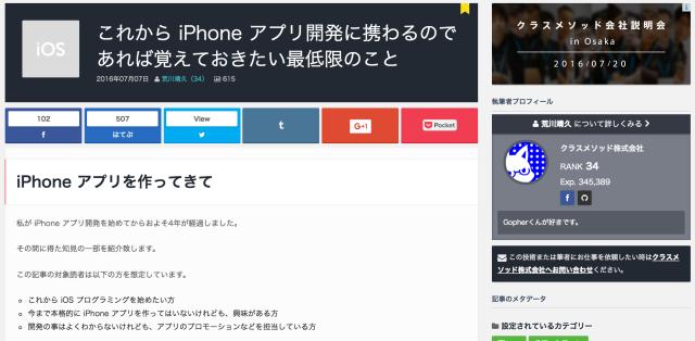 これから_iPhone_アプリ開発に携わるのであれば覚えておきたい最低限のこと_|_Developers_IO