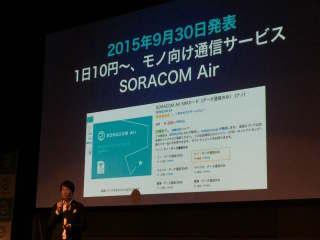 soracom_opening5