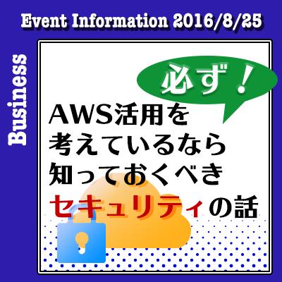 tm_event_bis_20160825