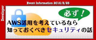 tm_event_dev_20160825 (1)