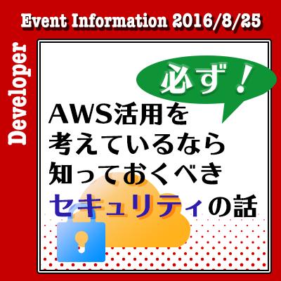tm_event_dev_20160825