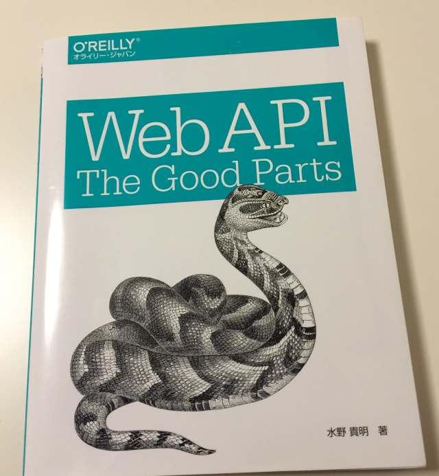 webapi-goodparts
