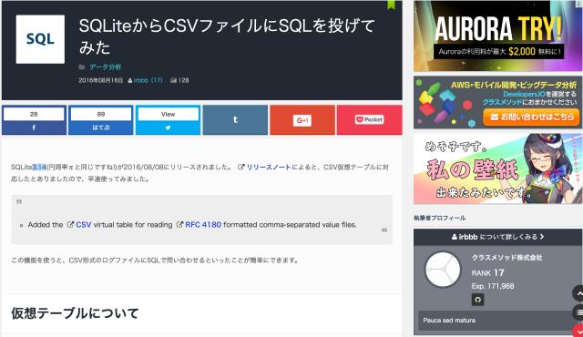 SQLiteからCSVファイルにSQLを投げてみた_ _Developers_IO