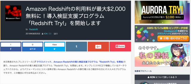 Amazon_Redshiftの利用料が最大_2_000無料に!導入検証支援プログラム「Redshift_Try_」を開始します_|_Developers_IO