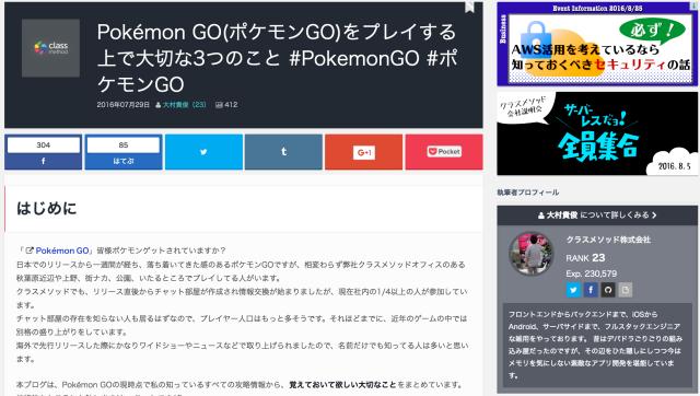 Pokémon_GO_ポケモンGO_をプレイする上で大切な3つのこと__PokemonGO__ポケモンGO_ _Developers_IO