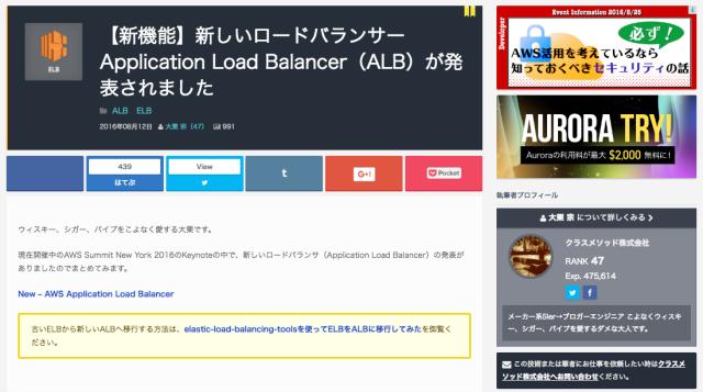 【新機能】新しいロードバランサー_Application_Load_Balancer(ALB)が発表されました_|_Developers_IO