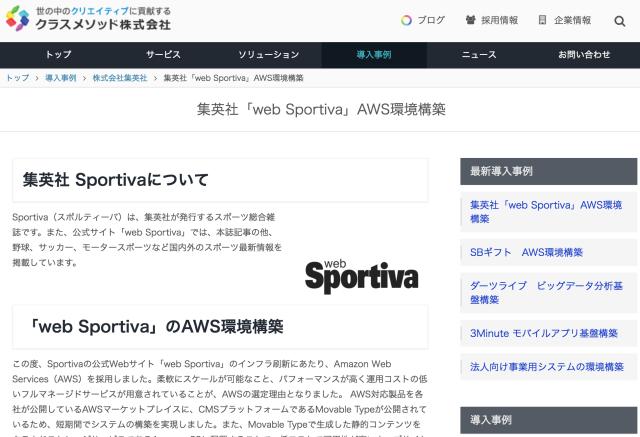 集英社「web_Sportiva」AWS環境構築_ _クラスメソッド株式会社