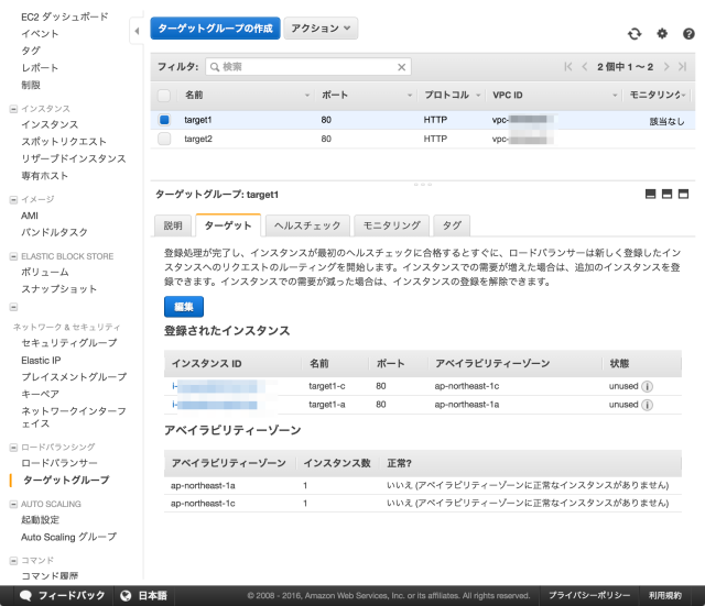 EC2_Management_Console