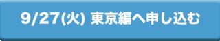 button_event_seminar_0927_Tokyo