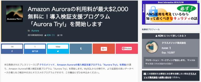 Amazon_Auroraの利用料が最大_2_000無料に!導入検証支援プログラム「Aurora_Try_」を開始します_|_Developers_IO