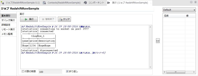 tredshiftrow-usage_014