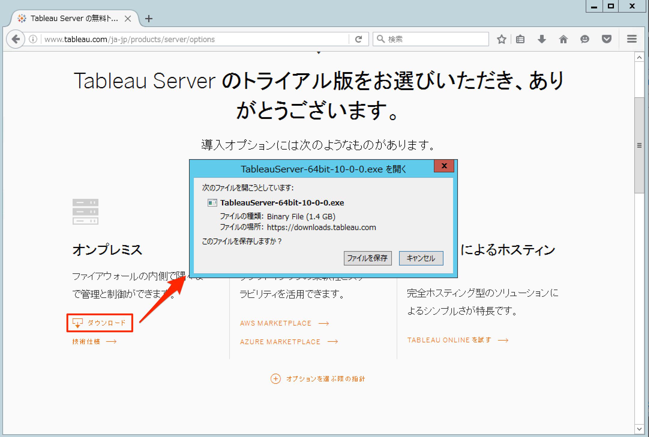 upgrade-tableau-server-v10_03