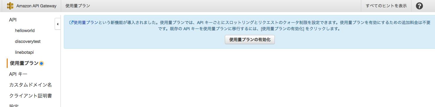 usage_plan1