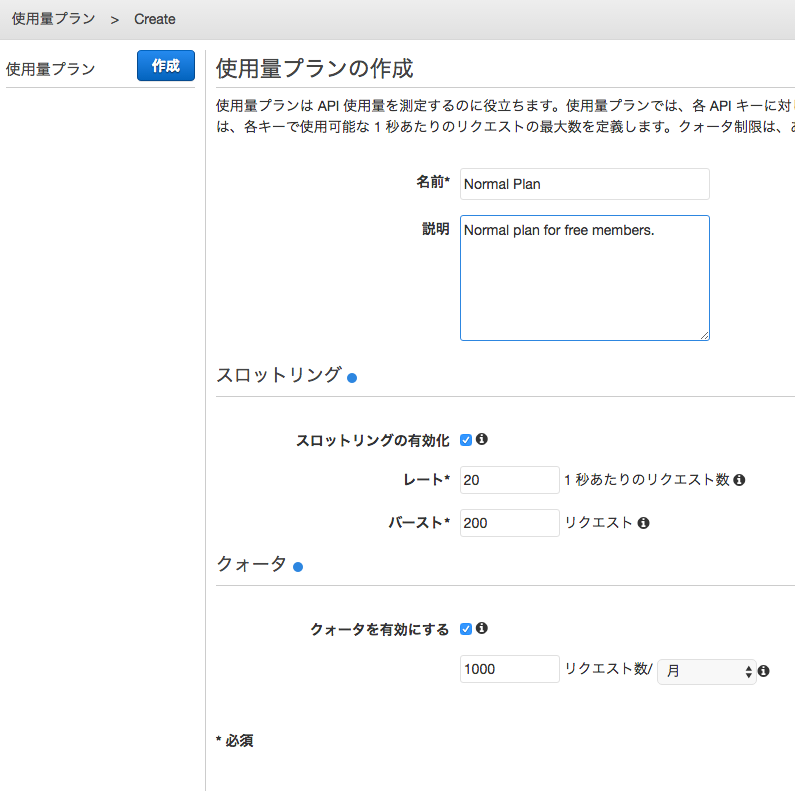 新機能】Amazon API Gatewayに「...