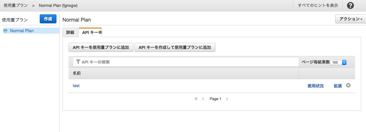 usage_plan7