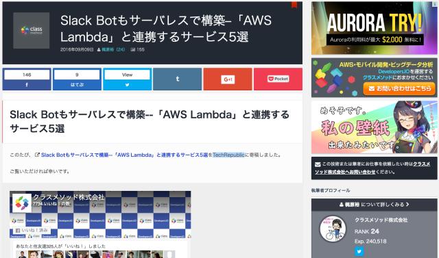 Slack_Botもサーバレスで構築–「AWS_Lambda」と連携するサービス5選_|_Developers_IO