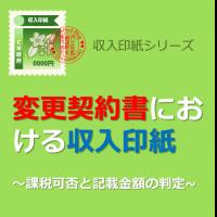 変更契約書における収入印紙