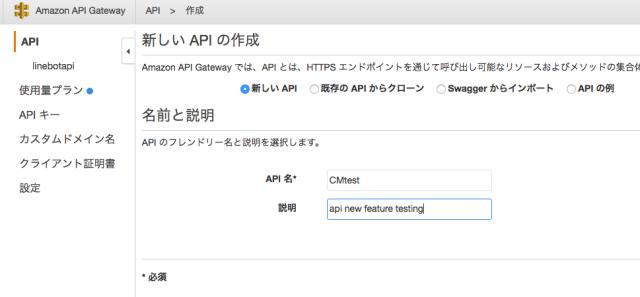 API_GatewayNewFeatures1