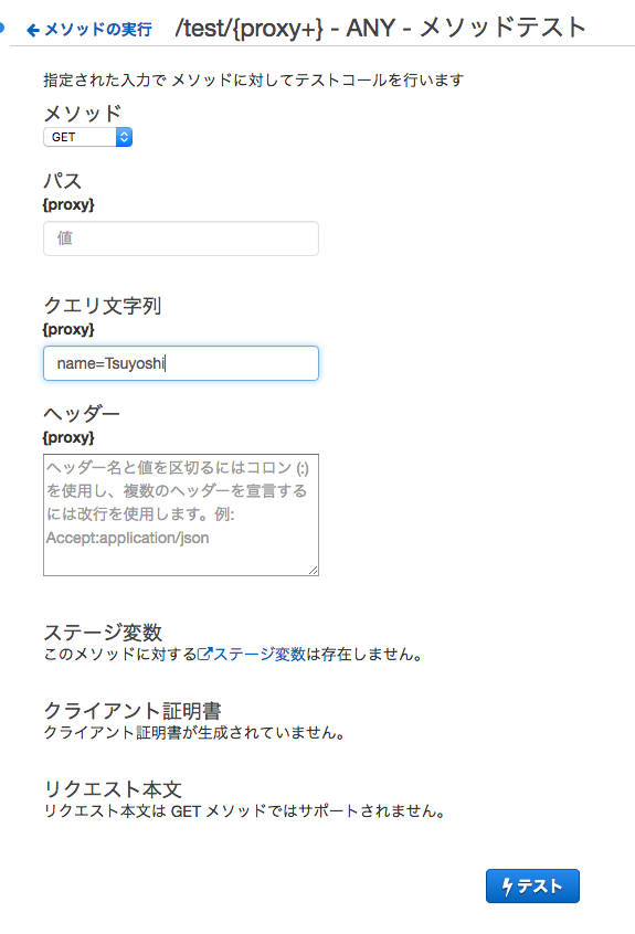 API_GatewayNewFeatures9