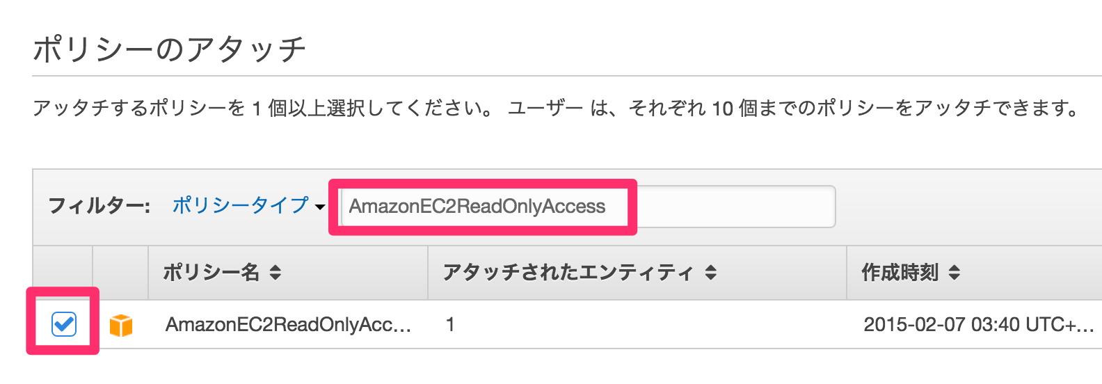AmazonEC2ReadOnlyAccess