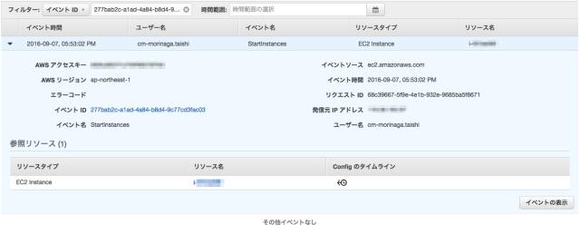 CloudTrail_Management_Console