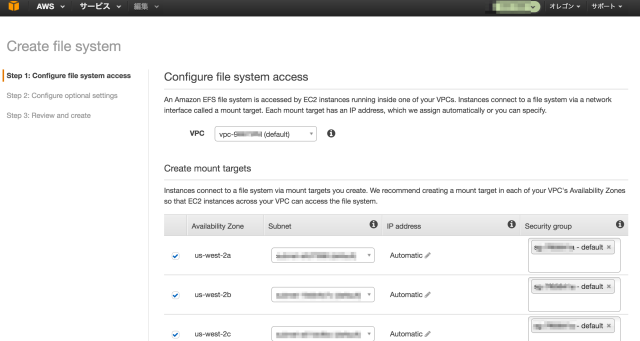 Elastic_File_System_Management_Console